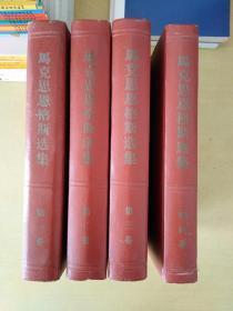 马克思恩格斯选集 酱红封面精装本 1966年一版一印 全四卷