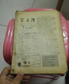 报纸创刊号收藏: 学英语 高中版高三(总第1---30期) 合售!