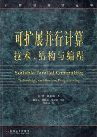 计算机科学丛书.可扩展并行计算技术、结构与编程