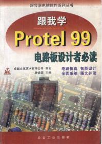 跟我学Protel 99