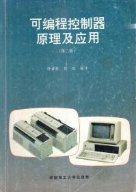 可编程控制器原理及应用