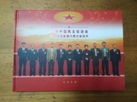 庆祝中国民主促进会第十二次全国代表大会召开 邮册  纪念珍藏