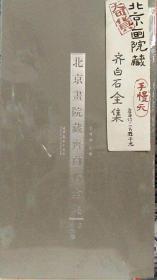 一版一印 正版现货 北京画院藏齐白石全集全10卷精装