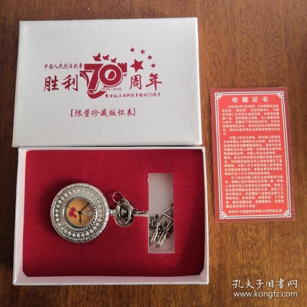 纪念抗日战争胜利70周年限量珍藏版嵌宝石怀表