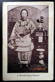 清代民国老明信片-广东广州小脚女士服饰家具家居民俗扇子