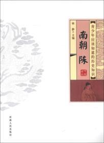 青少年应该知道的中国历史——南朝.梁(2015年四川省农家书屋推荐书)