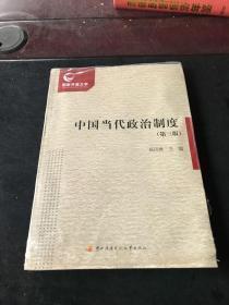 中国当代政治制度 第三版