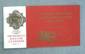 香港回归祖国纪念存单特别奉献章 24K镀金