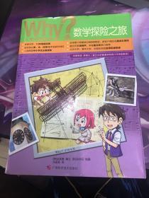 why?人文科普读本:数学探险之旅