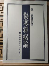伤寒杂病论 桂林古本 原文 汉张仲景 繁体字竖排版