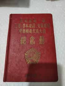 四川省第一届工业基本建设交通运输劳动模范代表大会纪念册