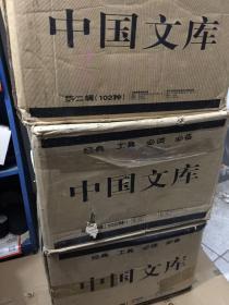 中国文库 第二辑(102种)平装 原装箱共四箱