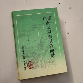 白话唐太宗李卫公问对【32开硬精装】