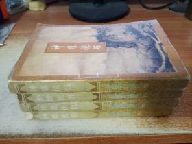 神雕侠侣 三联线装(全四册)