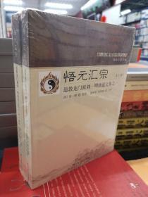 悟元汇宗 (上下册) 唐山玉清观道学文化丛书 :道教龙门派刘一明修道文集之一