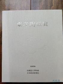 安宅英一收藏 东洋陶磁展 16开256图 中国历代陶瓷 日本茶道名品天目建盏等 李朝朝鲜