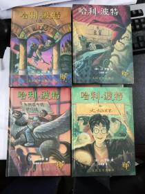 哈利·波特(共4册)精装绿纸版(唯一)包正版