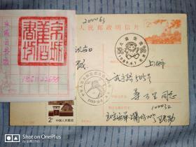 集邮家:王君勖签名。明信片一枚