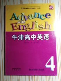 牛津高中英语模块四