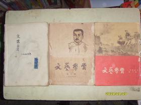 老杂志:文艺学习(1954年1——9期 含创刊号、1955年1——12期、1956年1——12期【33本合售】