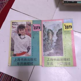 1989上海书画出版社年历画缩样 年画对联缩样(2册合售)