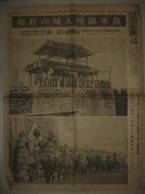侵华报纸号外 大阪朝日新闻 1932年1月4日 锦州入城 占据第一报