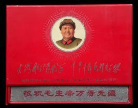 热烈欢呼中国共产党第九次全国代表大会胜利召开像章盒2(林彪题词)