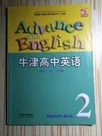 牛津高中英语模块二