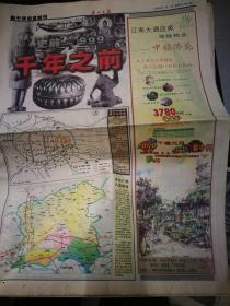 广州日报 2000年1月1日 新千年200版纪念特刊 【9--200版】 其中缺少1--8版 ,69--72版 内容