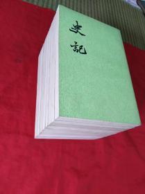 史记(全套10册)