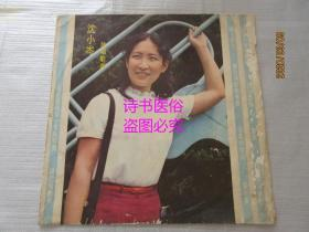 黑胶唱片:沈小岑独唱歌曲