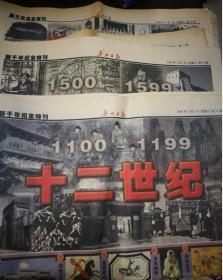 广州日报 2000年1月1日 新千年200版纪念特刊 【其中缺少1-20版,53--76版】内容