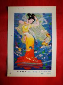 ●怀旧收藏老年画:《龙女赠珍》赵宗生作【1985年浙江人美版34开】!