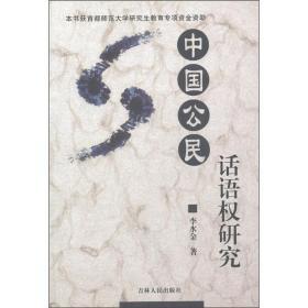 中国公民话语权研究