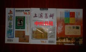 (上海市集邮协会会刊)上海集邮 1995年第1期(1册)+1996年第3期(1册)+1999年第5期(1册) 共3册合售(1999年第5期第29页局部稍有些零星划线 其余品好 品相看图)