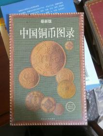中国铜币图录:最新版(大本32开)