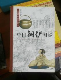 中国铜炉图鉴(大本32开)