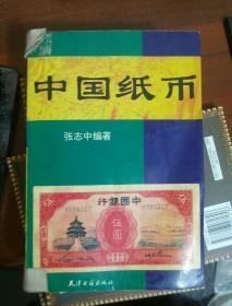 中国纸币(大本32开)