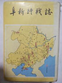 阜新終战志(日文版)昭和五十六年发行