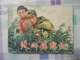 第一届连环画获奖作品  【渡江侦察记】  顾炳鑫