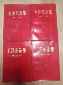 毛泽东选集(四卷合售)毛泽东选集1-4 红皮毛泽东选集全套