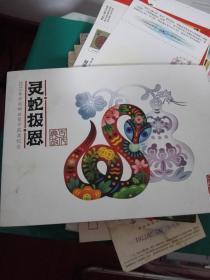 灵蛇报恩-2013年中国邮政贺卡获奖纪念.【内有邮资明信片4枚,每枚邮资80分】