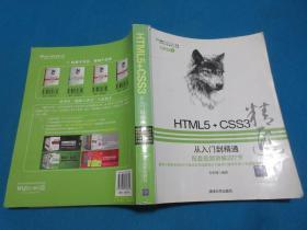 HTML5+CSS3从入门到精通   【无光盘】