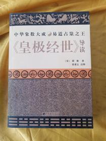 《皇极经世》导读 【中华象数大成,易道占筮之王】