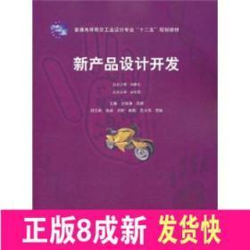 工业设计专业:新产品设计开发 李世国 中国水利水电出版社