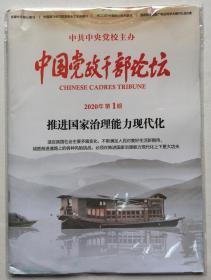 中国党政干部论坛 2020年 第1期 邮发代号:2-9