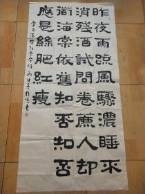 芜湖 舒鸣 隶书 【李清照 词】 长137CM 宽68CM