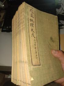 风水地理书,地理大成