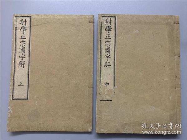 和刻《射學正宗國字解》存2冊(上卷捷徑門、中卷辨惑門),日本古代弓箭射術