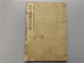 和刻《射書類聚國字解》上冊,物茂卿著,古代弓術,射箭手法、身法、足法、握法、勾法、射敵法等